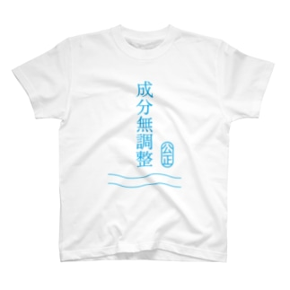 成分無調整(Tシャツ) T-shirts