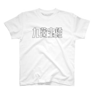 《麻雀》ちゅーれんぽーとー。 T-shirts