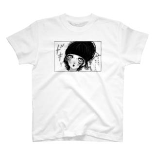 血止めようとするやつに惚れちゃう子のTシャツ T-shirts