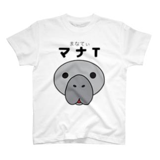 マナティ T-shirts