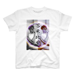 貫禄と煙草の香り際立つ苫米地銀次さんと気まぐれ T-shirts