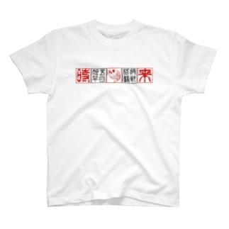 短竿五目格闘技戦 公式ロゴTシャツ T-shirts