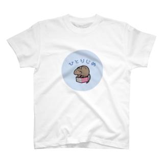 デグーひとりじめ T-Shirt