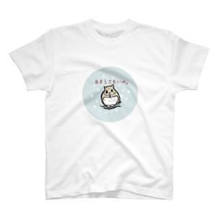 モモンガなまらさむい T-Shirt