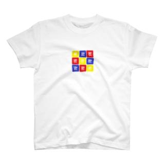 密×みっつ×みっつ T-shirts