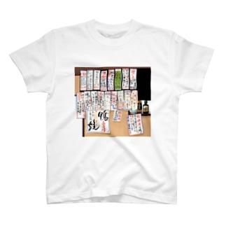 そば屋さん T-shirts