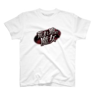 荒れ地の魔女 T-shirts