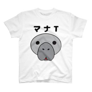 マナティ(ルビ無し) T-shirts