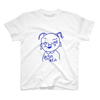 もちこのグッズ T-shirts