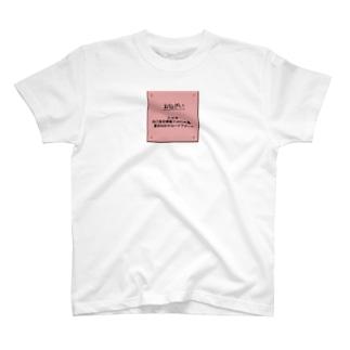 おねがい T-shirts