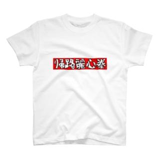 帰ろレーシング(漢字) T-shirts