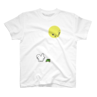 うさぎくんとかめくんの月見 T-shirts