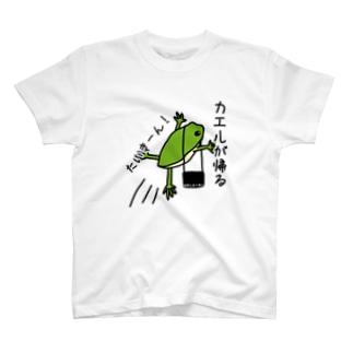 帰るカエル T-shirts