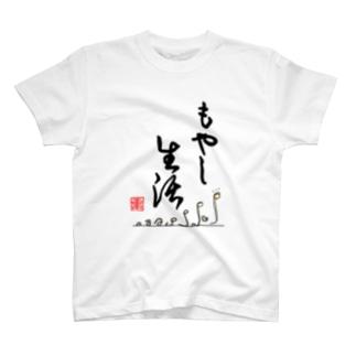 もやしくろ T-shirts