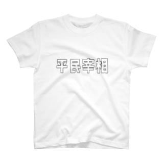 平民宰相 T-shirts