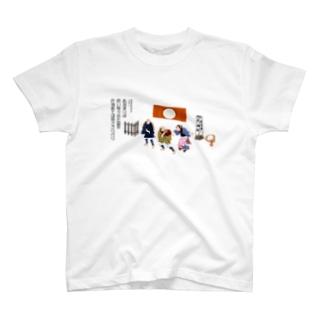 弥次喜多保土ヶ谷宿 T-shirts