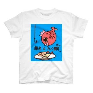 海老をたべ鯛。 T-shirts