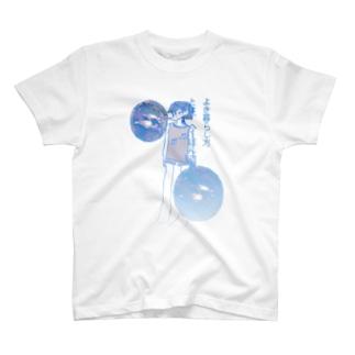 よき暮らし方とはへ~ぼんである T-shirts