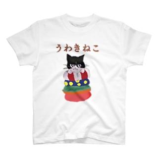 うわきねこ T-shirts