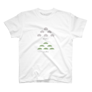 森山さん T-shirts