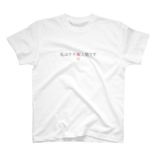 ケチ人 T-shirts