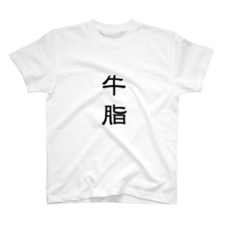 ぎゅうし T-shirts