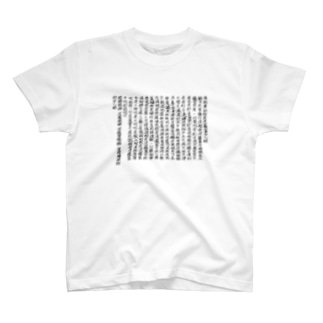 般若心経 T-shirts