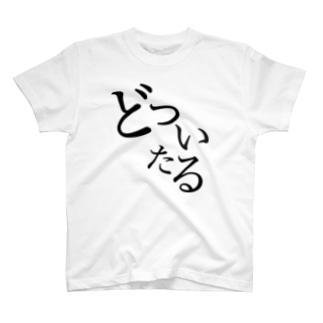 怒りっぽい人向け T-shirts