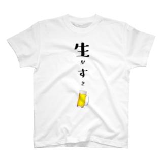 生がすき T-shirts