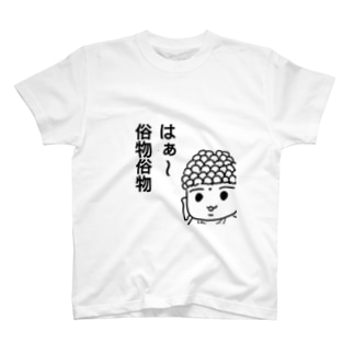 ひとコマおしゃかしゃま『はぁ〜俗物俗物』 T-shirts