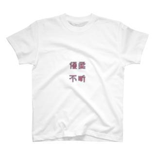優柔不断 T-shirts