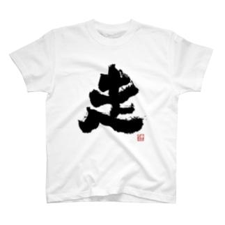 走(よか風/書T/白) T-shirts