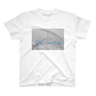アオバヤマライド T-shirts