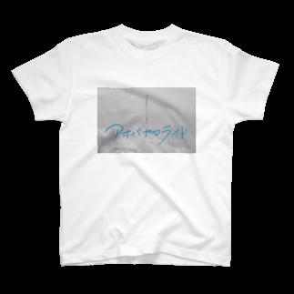 ねぴぁのアオバヤマライド T-shirts