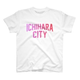 市原市 ICHIHARA CITY T-shirts