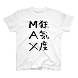狂気度MAX T-shirts