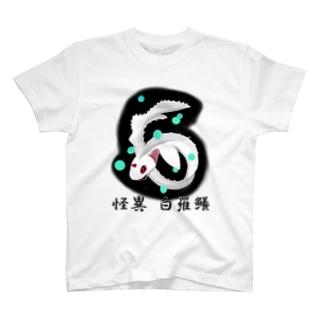 怪異・白羅鱶/シロラブカ(大武) T-shirts