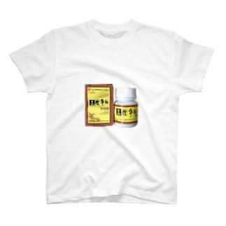 ぺにスの硬さが欲しい! T-shirts