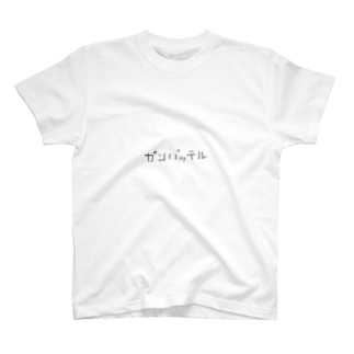 ガンバッテル、よ T-shirts