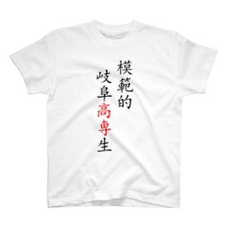 岐阜高専白ver T-shirts
