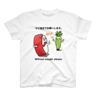 サビ抜きでお願いします。 T-shirts