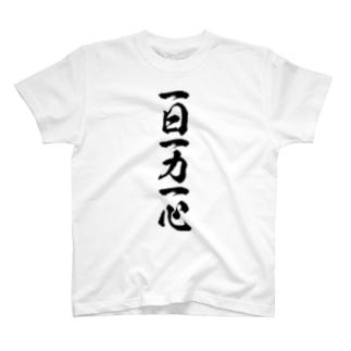 百万一心Tシャツ T-shirts