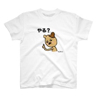 クマ吉 〜意思表示〜 T-shirts