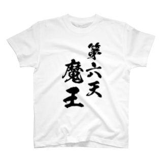 第六天魔王Tシャツ(黒文字) T-shirts
