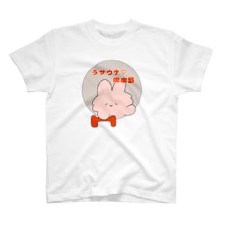 ウサウナ♡倶楽部(ダンベル) T-shirts