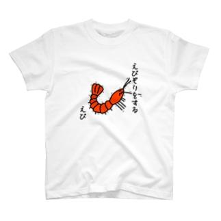 えびぞりをする海老 T-shirts