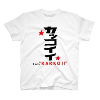 あなたは絶対カッコイイ!! T-shirts