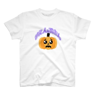 ぴえんぷきん T-shirts