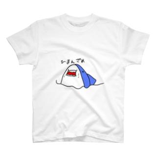 ひまんざめ T-shirts