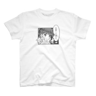 可愛いって言って T-shirts
